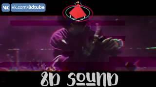 [8Д ЗВУК В НАУШНИКАХ] Совергон - Космический кит (8D MUSIC) 8Д музыка 3d song surround sound Русская
