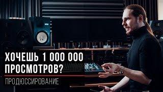 Продюссирование от «Хочу Миллион Просмотров»