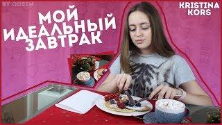 МОЕ УТРО! / Мой идеальный Завтрак перед Школой