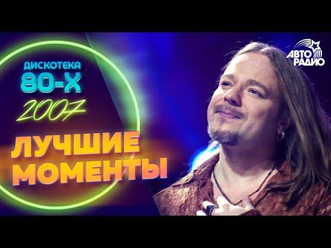, title : '🅰️ Дискотека 80-х 2007. Лучшие моменты фестиваля Авторадио'