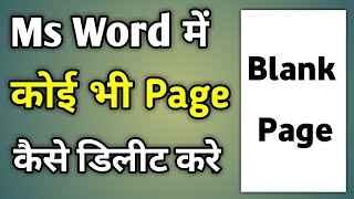 Ms Word Me Blank Page Kaise Delete Kare |  Ms Word Me Extra Page Delete Kaise Kar
