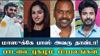 அண்ணாத்த பாடலை பற்றி பிரபலங்களின் கருத்து! Celebrities about Annatthe first single! Rajinikanth