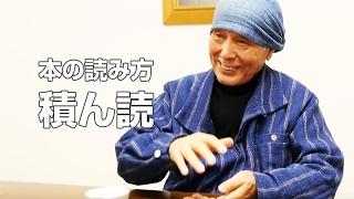 エバCh「本の読み方積ん読」2017.2.17第71号