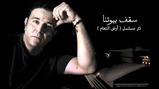 اغاني طرب MP3 Mohamed Fouad - Sakf Byotna (Official Audio) محمد فؤاد - سقف بيوتنا تحميل MP3
