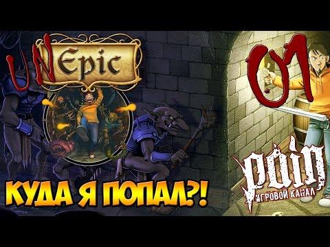"""UnEpic Прохождение - Серия №1: """"Куда я попал?!"""""""