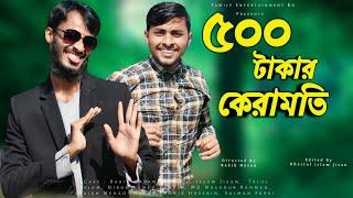 ৫০০ টাকার কেরামতি | Bangla Funny Video | Family Entertainment bd | Desi Cid |  Entertainment Squad