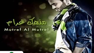 مازيكا Mutref Al Mutref … Monhak Gharam | مطرف المطرف … منهك غرام تحميل MP3