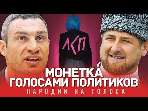 МОНЕТКА Голосами Политиков (ЛСП)