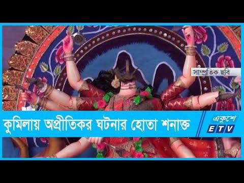 কুমিল্লায় অপ্রীতিকর ঘটনার হোতা শনাক্ত | ETV News