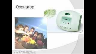 Уникальный прибор - озонатор