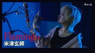 米津玄師 Kenshi Yonezu「Flamingo」(Vocal cover by Studio aLf)