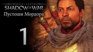 Middle-Earth: Shadow of War - DLC Пустоши Мордора - прохождение игры на русском [#1] | PC