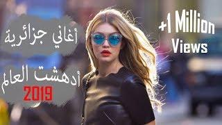 مازيكا Rai Pro 2019 أغاني جزائرية أدهشت العالم تحميل MP3