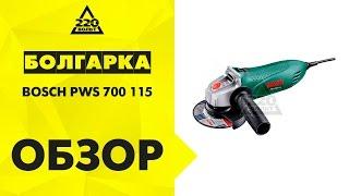 Bosch PWS 700-125 - відео 2