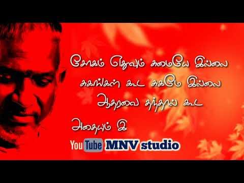 WhatsApp Status   . Aalolam paadi Song    Tamil sad song whatsapp status    MNV studio
