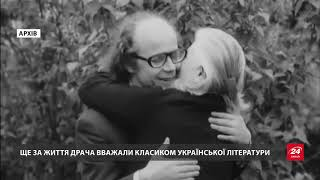 Помер український письменник Іван Драч