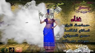 حصريا مهرجان قصه بنت الاصول * غناء : حماصه الرايق - اسلام المسكاوي -حمو الحلواني -حوده حريقه 2020 تحميل MP3