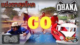 OHANA EP.63 : แข่งรถสุดโหด กับชายโฉด มันส์เป็นบ้า!