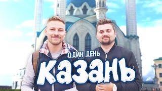 Один день - Казань