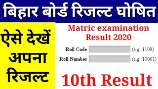 Bihar board matric result kaise dekhe,Bihar board class 10th result 2020 kaise dekhe