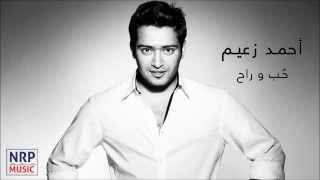 تحميل و مشاهدة أحمد زعيم - حُب و راح | Ahmed Zaeem - Hob We Rah MP3