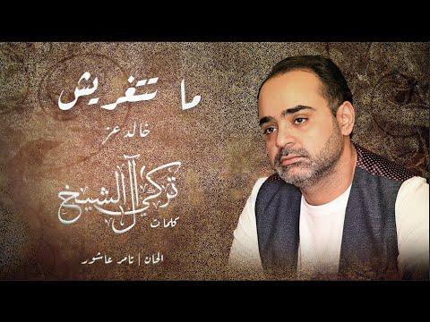 """اسمع- خالد عز يغني """"ماتتغريش"""" من كلمات تركي ال الشيخ"""