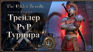[Анонс] Трейлер PvP Турнира RU.Сообщества | The Elder Scrolls Online