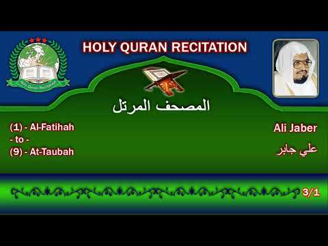 Holy Quran Complete - Ali Jaber 3/1 علي جابر