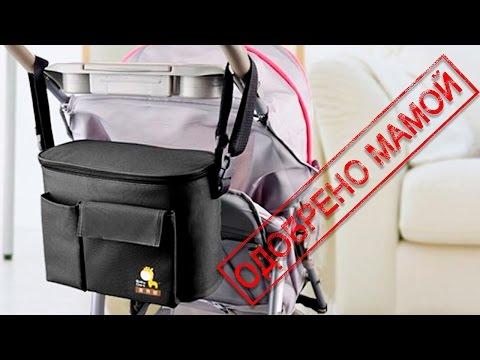 Качественная сумка мамы или сумка Baby Care для прогулочной коляски с Aliexpress