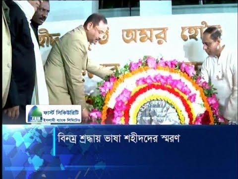 বিনম্র শ্রদ্ধায় চট্টগ্রামে স্মরণ করা হল ভাষা শহীদদের | ETV News