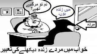 Khwab Main Murde Ko Zinda Dekhne Ki Tabeer By Maulana Hafiz Abdul Fatah |Death Dream Meanings Islam