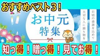 【お中元特集】人気商品&ショップのご紹介!!高還元でお得に夏のご挨拶!!