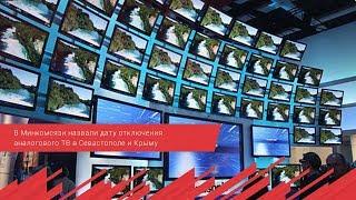 В Минкомсязи назвали дату отключения аналогового ТВ в Севастополе и Крыму