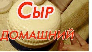 Домашний Сыр из Молока. Легкий рецепт СЫРА