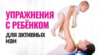 Тренировка с малышом - активная мама