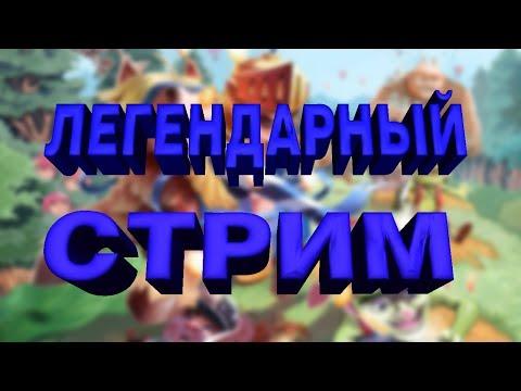 Clash Royale - ЛЕГЕНДАРНЫЙ СТРИМ