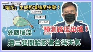 第6號颱風烟花「進逼台灣北部海域」