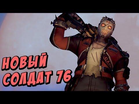 Новый солдат 76 - проверяем в рейтинге Overwatch
