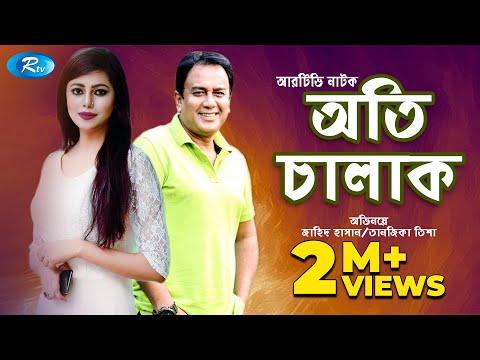 Oti Chalak | অতি চালাক | Zahid Hasan | Tanzika | Rtv Drama Special