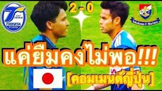 คอมเมนต์ชาวญี่ปุ่น ต่อฐิติพันธ์และธีราทร หลังโออิตะ เปิดบ้านเอาชนะโยโกฮาม่า 2-0 ในเกมเจลีกนัดล่าสุด
