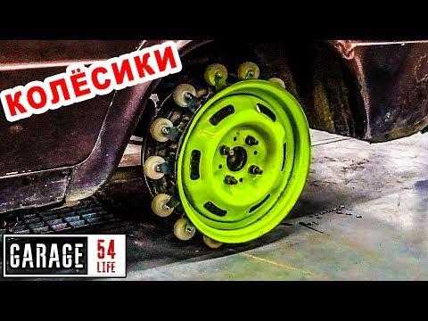 Garage54 LIFE