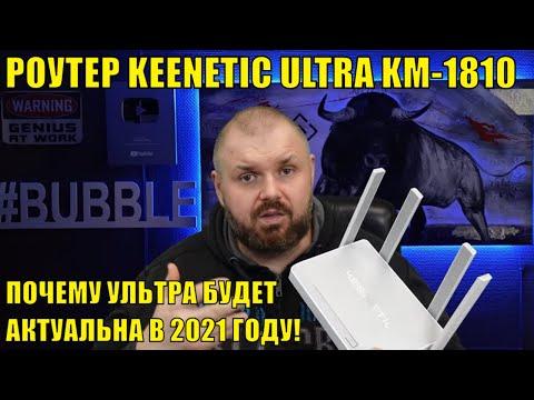 РОУТЕР KEENETIC ULTRA KN-1810 ИЛИ ПОЧЕМУ УЛЬТРА БУДЕТ АКТУАЛЬНА В 2021 ГОДУ!