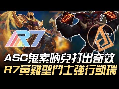 R7(北拉美) vs ASC(東南亞) ASC鬼索吶兒打出奇效 R7黃雞聖鬥士強行凱瑞!