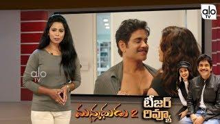 Manmadhudu 2 Teaser Review   Akkineni Nagarjuna & Rakul Preet Singh   Rahul Ravindran   ALO TV