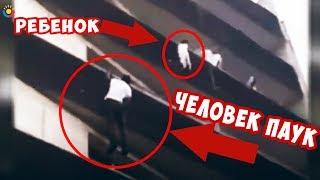 Настоящий Человек-Паук спас ребенка, выпавшего с балкона | Миллионер-мусорщик | 4 супер истории