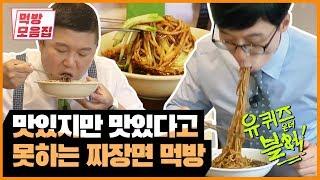 Black bean sauce noodles mukbang | You Quiz on the Block