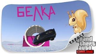#BELK КАТАЕМ НОВЫЕ КАРТЫ ДЛЯ БЕЛКИ И НЕ ТОЛЬКО... КОНКУРС + РАЗДАЧА ИГР!!! СТРИМ GTA 5 Online