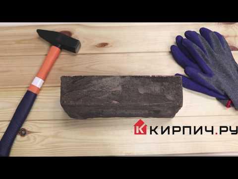 Кирпич ручной формовки Дивногорье 250х120х65 – 2