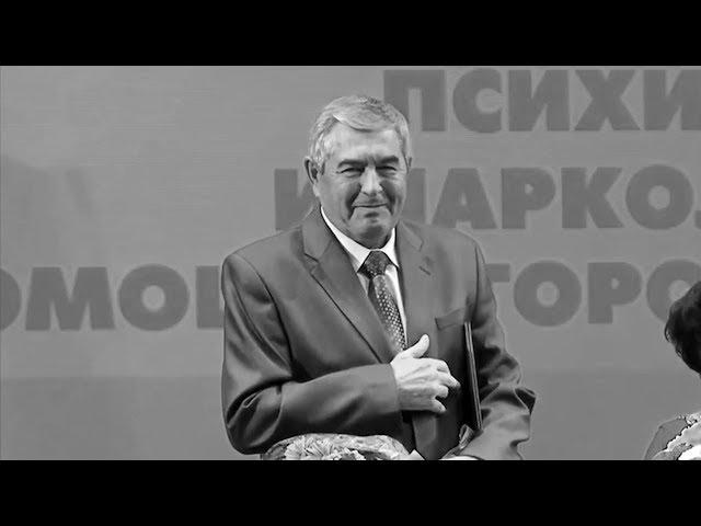 Скончался бывший главный врач психиатрической больницы