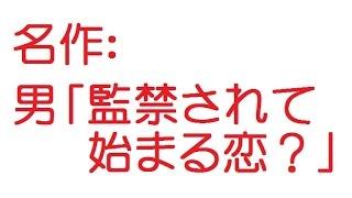 名作:男「監禁されて始まる恋?」【2ch】